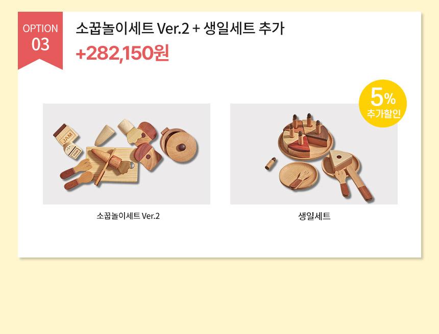 소꿉놀이세트+생일세트 단품링크