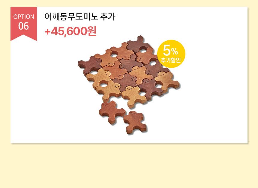 어깨동무도미노 단품링크