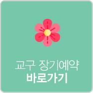 장기예약_교구
