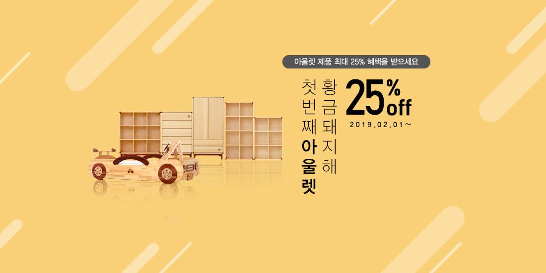 2019 교구 아울렛