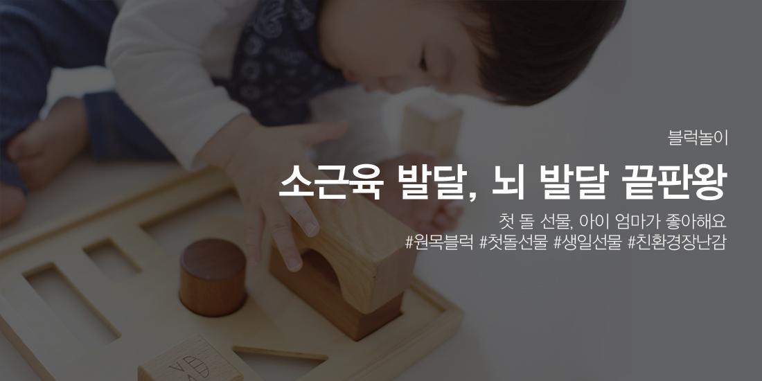 메인_장난감_01