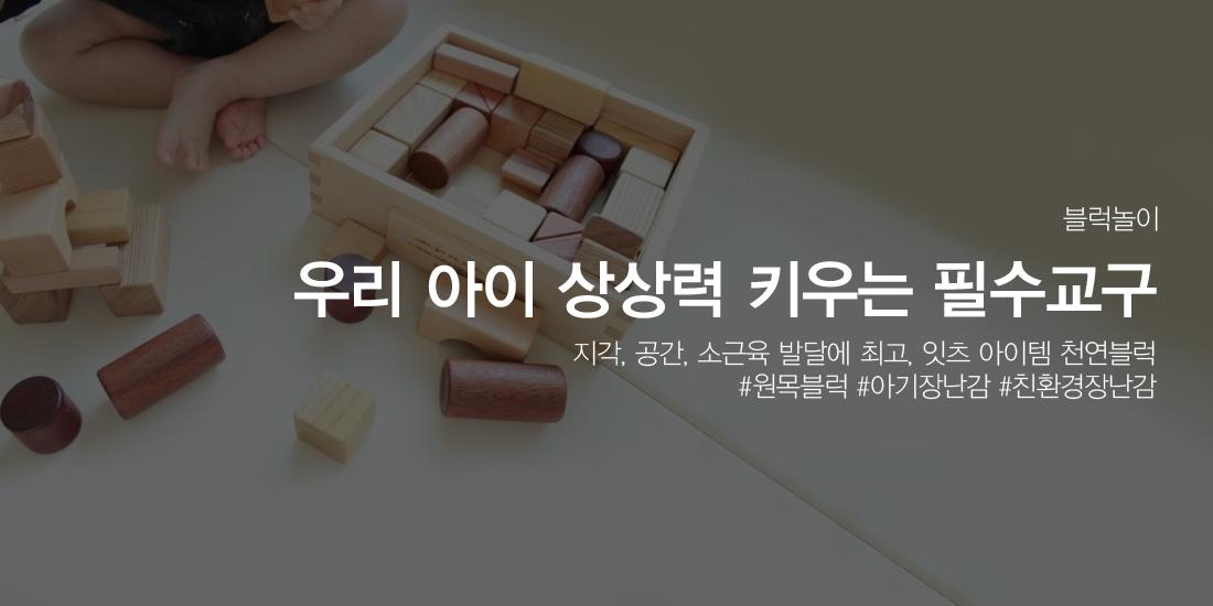 메인_장난감_02
