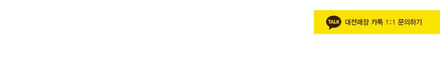 매장명 : 숲소리 대전전시장 카톡